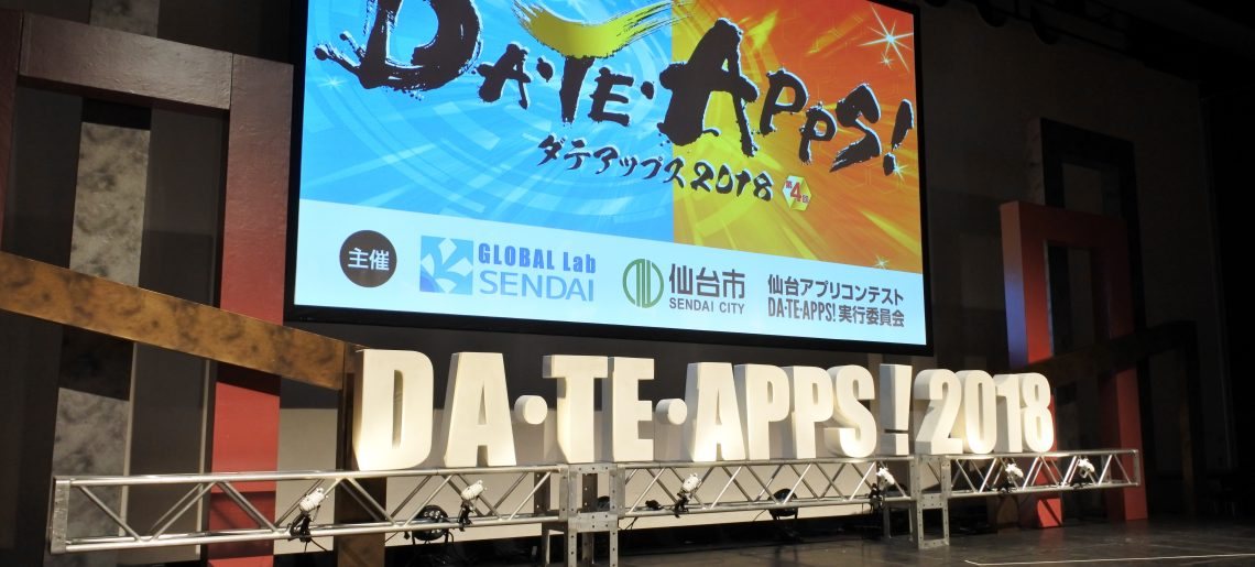 『DA・TE・APPS! 2018 – ゲームコンテストの部』に行ってきました!