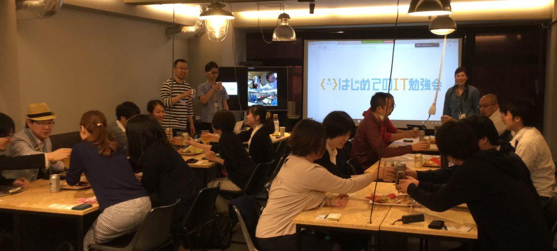 プログラミングど素人「あっきー」の勉強会参加レポート『#2 はじめてのIT勉強会 in 仙台(2018)』