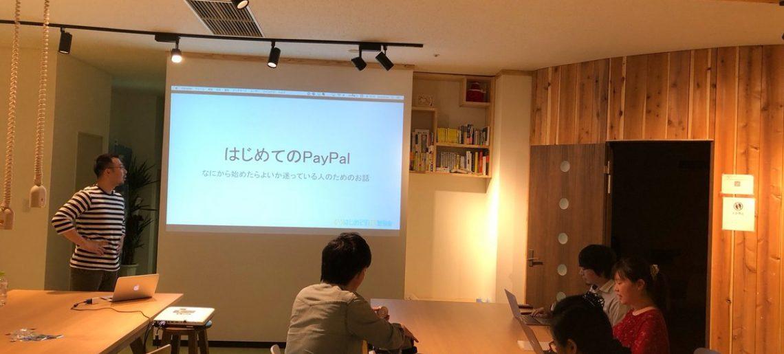 プログラミングど素人「あっきー」の勉強会参加レポート『【PPUG 仙台】はじめてのPayPal勉強会 #1 – 簡単ネット決済の話を聞いてみよう!』