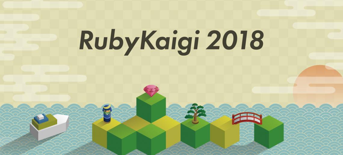 『RubyKaigi 2018』に参加してきました