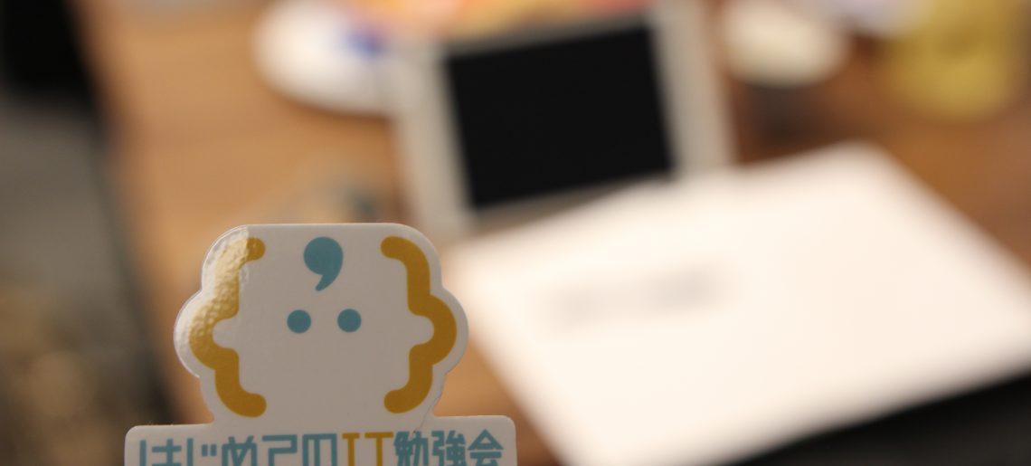 『#3 はじめてのIT勉強会 in 仙台(2018年度)』を開催しました!
