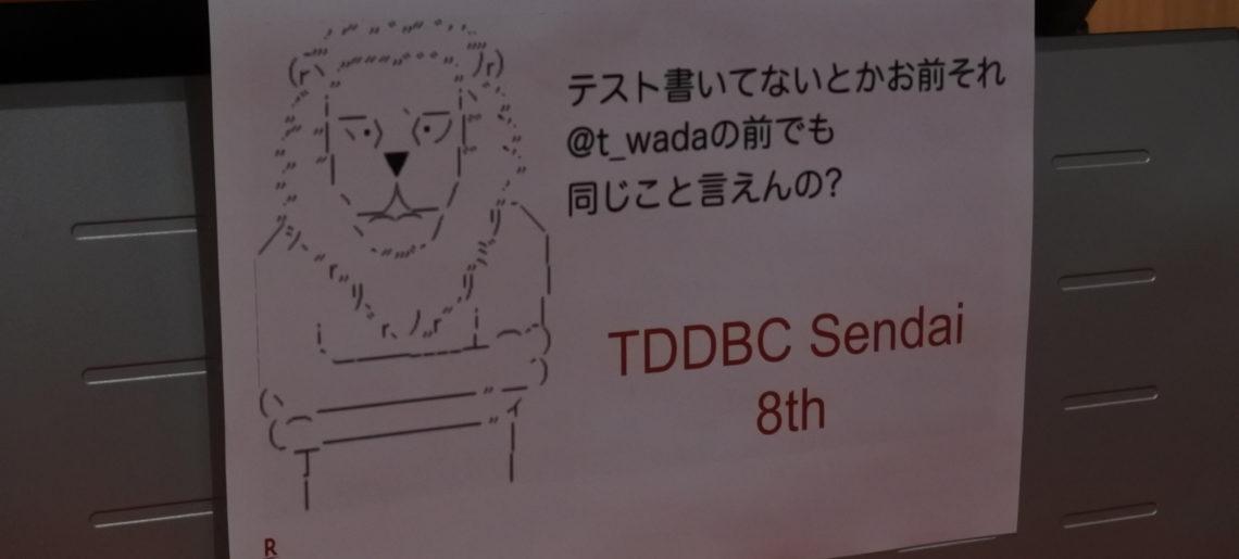 『TDDBC Sendai 8th』に行ってきました!