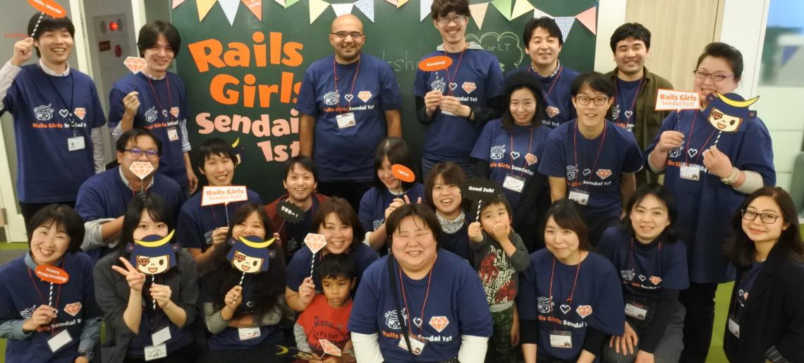 『Rails Girls Sendai 1st』に行っていろいろしてきました!