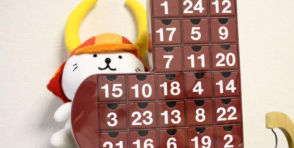 アドベントカレンダーを楽しもう