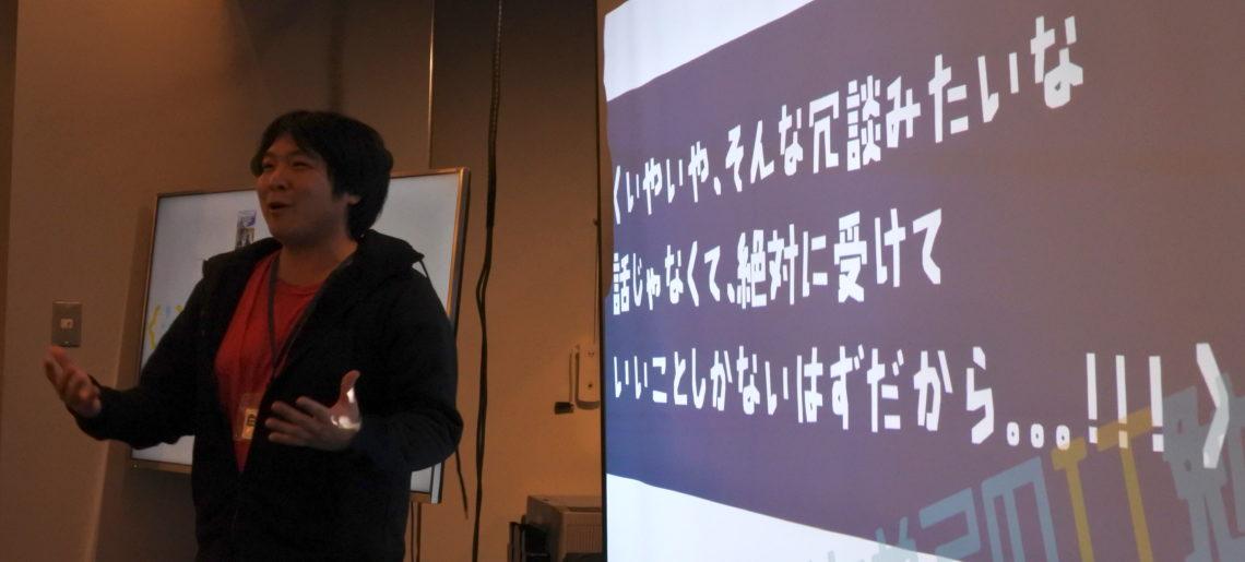 『#10 はじめてのIT勉強会 in 仙台(2018年度)』を開催しました!