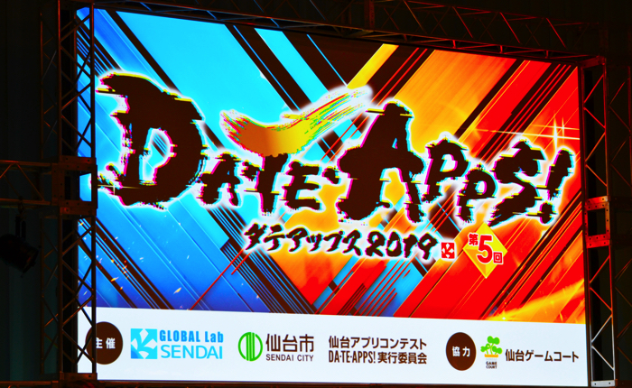 「あっきー」のITイベント参加レポート『DA・TE・APPS! 2019』