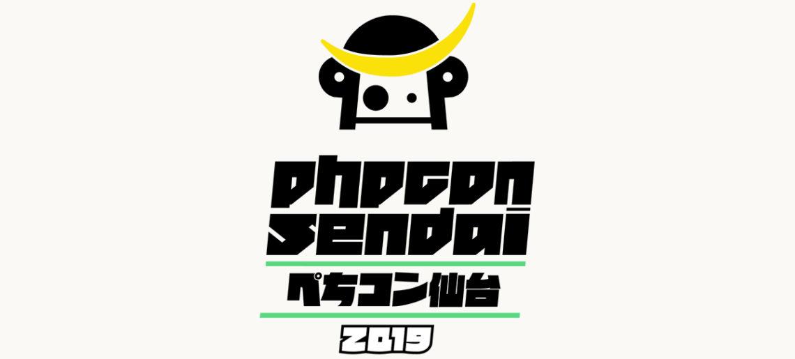 ぺちコン仙台 #phpconsen に行ってきました